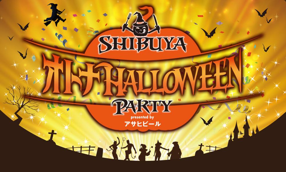 6a7a080ad5e7d SHIBUYA オトナHALLOWEEN PARTY 2018
